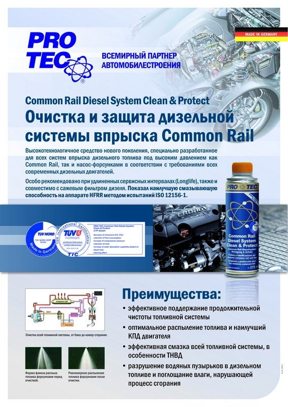 P4457-4_CommonRailDieselSystemCleanAndProtect_POS_DINA2_RUS.jpg